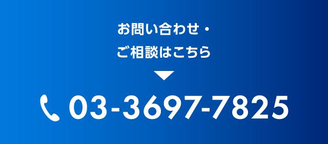 お問い合わせ・ご相談は、03-3697-7825