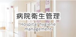 病院衛生管理