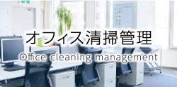オフィス清掃管理
