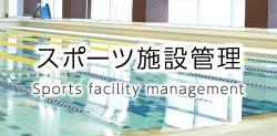 スポーツ施設管理